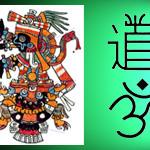Китайский иероглиф Дао, священный символ Ом и Ацтекская пиктограмма «Мир» в матрице Мироздания