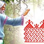 Сакральный смысл орнаментов древних славян в матрице Мироздания