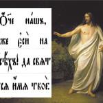 Сакральный смысл молитвы Отче наш и сравнение ее с Маха мантрой в матрице Мироздания