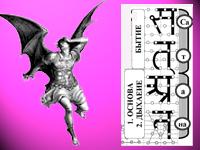 Сатана, Господь и сакральный смысл трех глав книги Иова