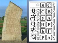 Сакральный смысл первой главы Велесовой книги Прославление Великого Триглава