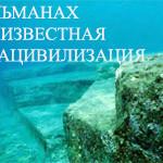 ИЗДАНИЕ НОВОГО АЛЬМАНАХА «НЕИЗВЕСТНАЯ ПРАЦИВИЛИЗАЦИЯ»