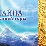 «Тайна синей горы»