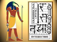 Матрица Мироздания сакральный базис древней науки Алхимия