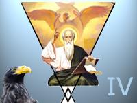 Евангелие от Иоанна описывает тайную Мистерию Господа Иисуса Христа в матрице Мироздания. Часть IV