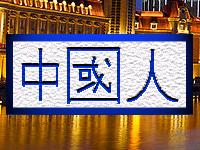 Матрица Мироздания сакральный базис для построения китайских иероглифов. Неправильный вид упрощенного иероглифа Guo-Гуо в названии страны Китай