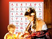 Изначальный вид Алфавита «Славянская Буквица» и его сакральный смысл открывается в матрице Мироздания