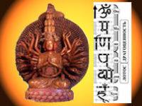Иерархические статусы Бодхисаттвы Авалоките́швары, трех Гун материальной природы и буддийская молитва Ом Мани Падме Хум в матрице Мироздания